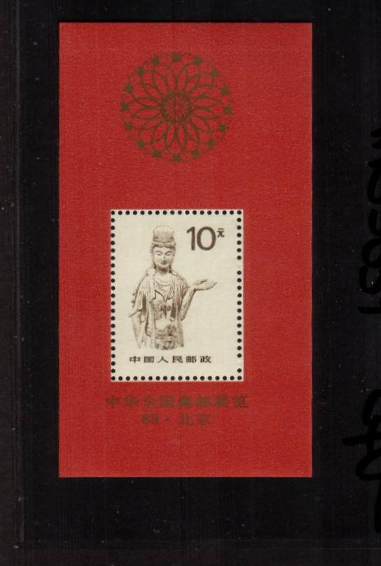 National Stamp Exhibition, Peking<br/>minisheet superb unmounted mint.