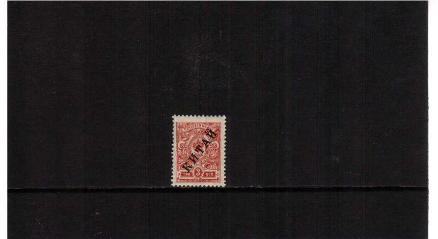 3K Rose-Red superb unmounted mint with overprint in BLACK