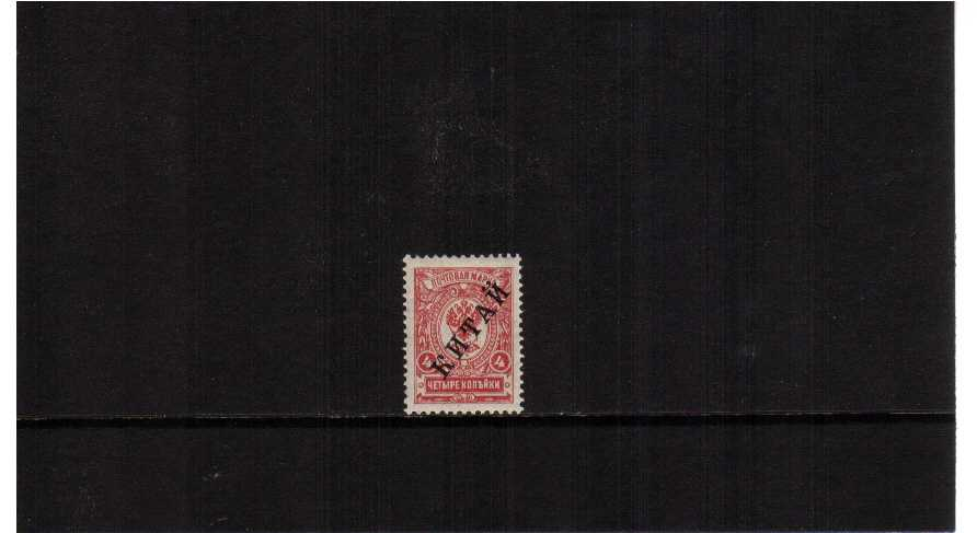 4K Rose-Red superb unmounted mint with overprint in BLACK