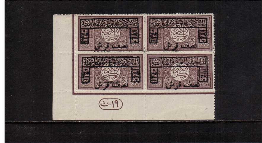 � pi on 1 pa Dull Purple. A unmounted mint (mounted on two) corner plate block of four. Scarce.