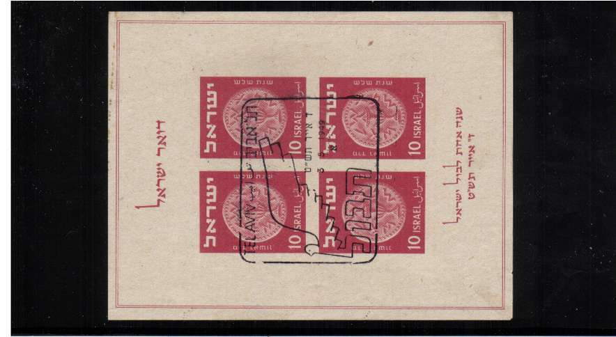 First Anniversary of Israeli Postage Stamps minisheet fine used. SG Cat �