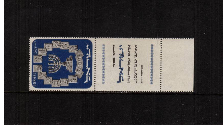 1000pr Menorah and Emblems definitive single<br/>A superb unmounted mint full tab single. Scarce!